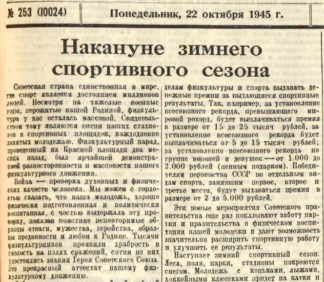 «Правда», 22 октября 1945 года