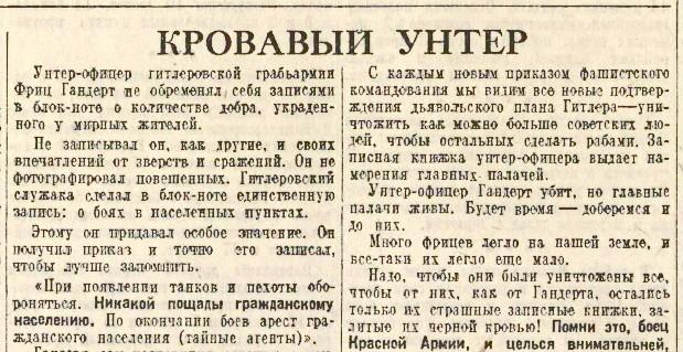 «Правда», 22 октября 1942 года