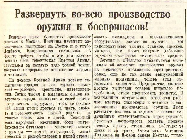 «Правда», 24 октября 1941 года