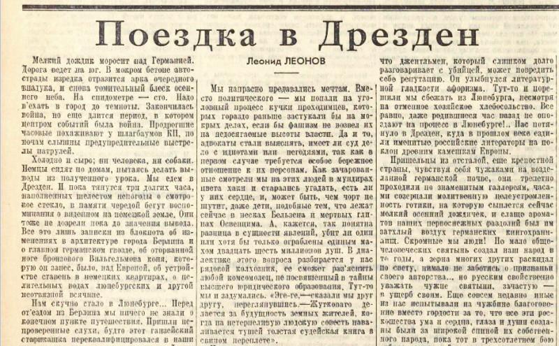 «Правда», 24 октября 1945 года