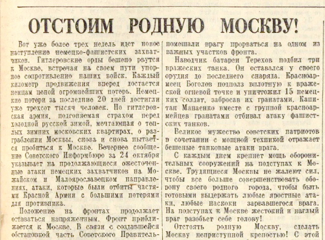 «Правда», 25 октября 1941 года