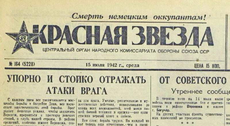 «Красная звезда», 15 июля 1942 года
