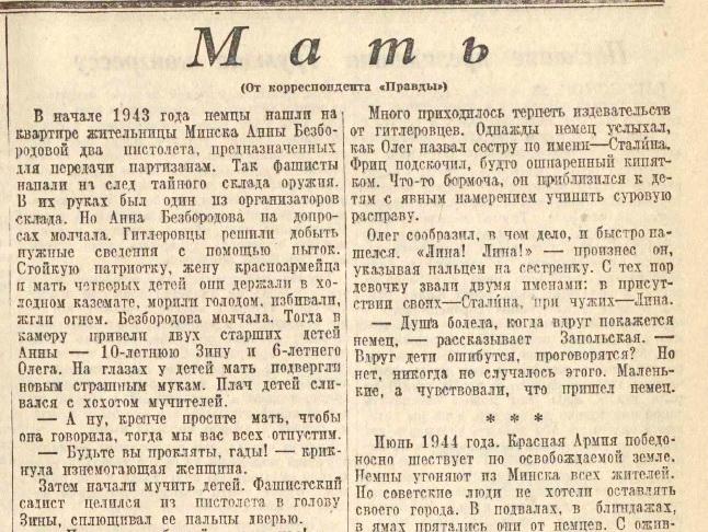 «Правда», 25 октября 1945 года