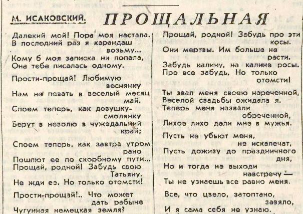 «Правда», 26 октября 1942 года