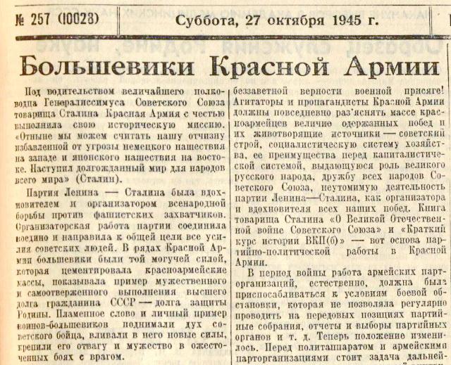 «Правда», 27 октября 1945 года