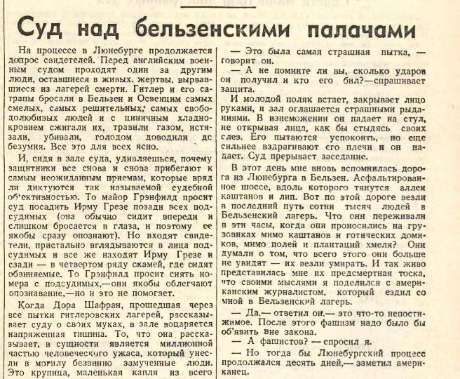 «Правда», 7 октября 1945 года