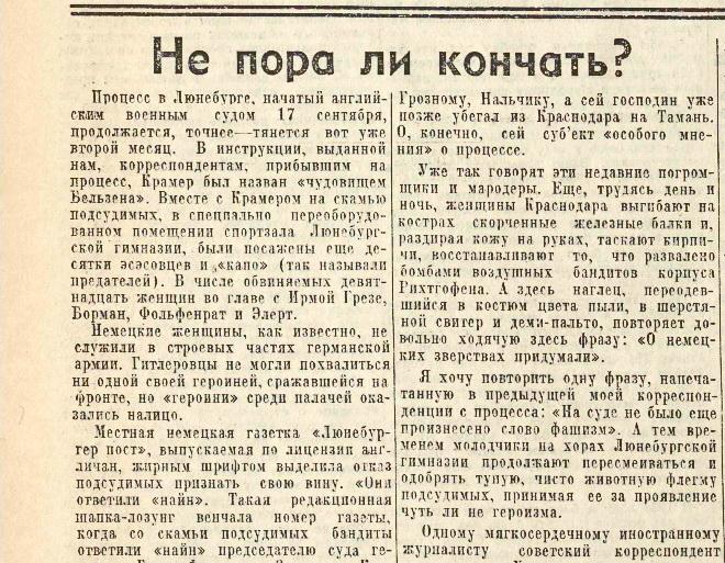 «Известия», 23 октября 1945 года