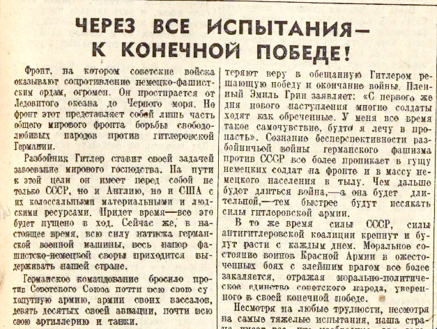 «Правда», 29 октября 1941 года