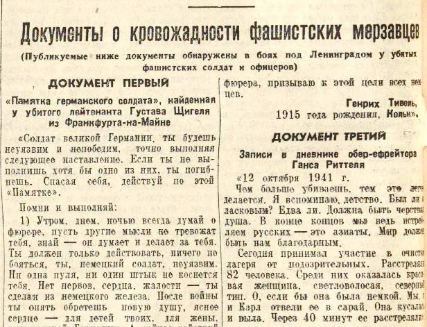 «Правда», 30 октября 1941 года