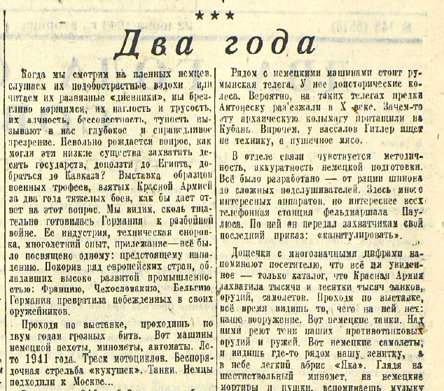 «Красная звезда», 22 июня 1943 года