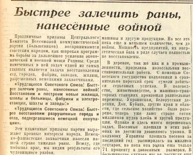 «Известия», 31 октября 1945 года