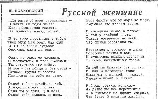 «Правда», 1 ноября 1945 года