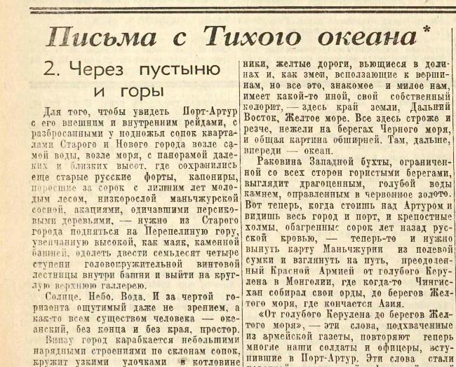 «Известия», 2 ноября 1945 года