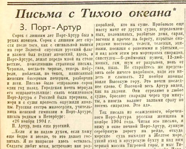«Известия», 3 ноября 1945 года
