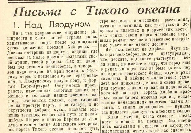 «Известия», 1 ноября 1945 года