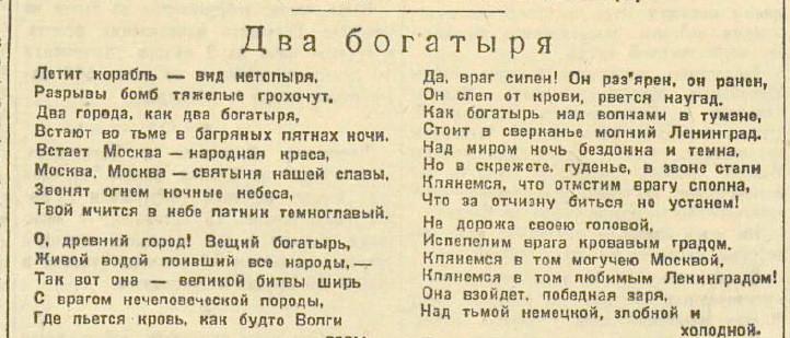 «Известия», 4 ноября 1941 года