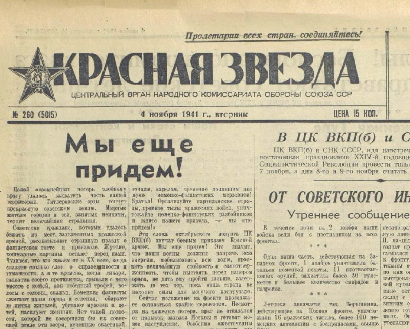 «Красная звезда», 4 ноября 1941 года