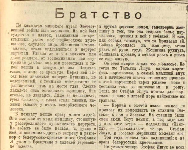 «Известия», 4 ноября 1945 года