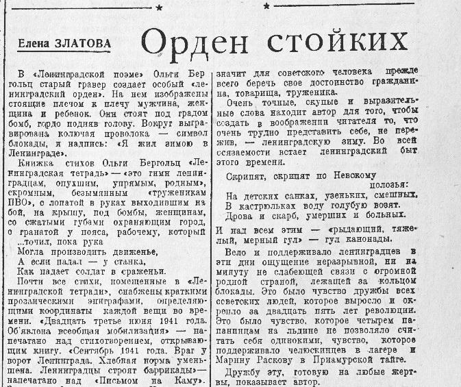 «Литература и искусство», 24 октября 1942 года