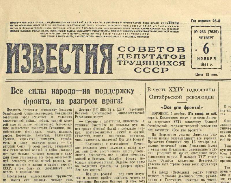 «Известия», 6 ноября 1941 года