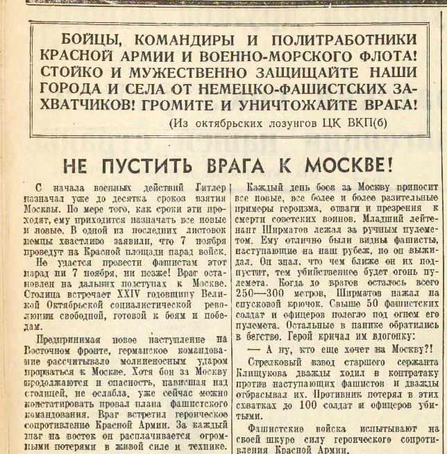«Правда», 6 ноября 1941 года