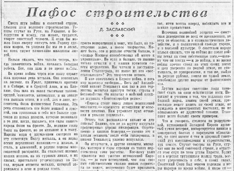 «Правда», 5 ноября 1945 года
