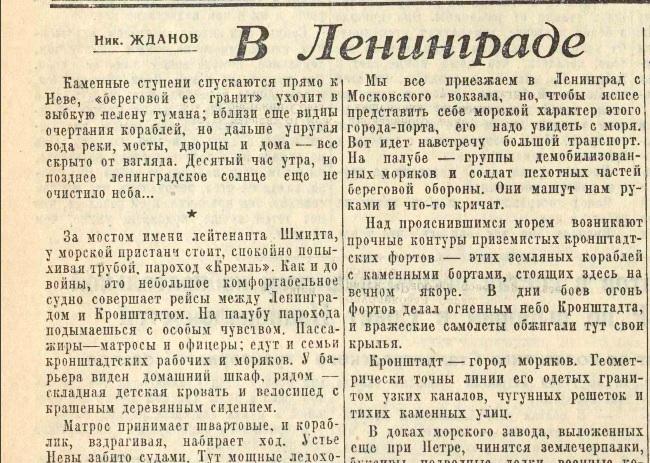 «Известия», 7 ноября 1945 года