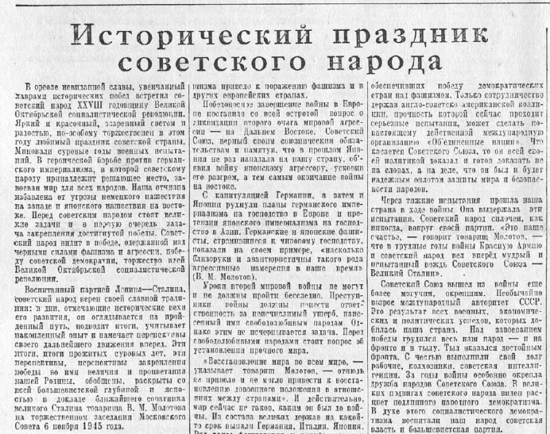 «Правда», 8 ноября 1945 года