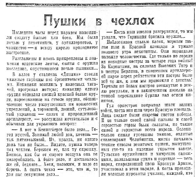 «Правда», 9 ноября 1945 года