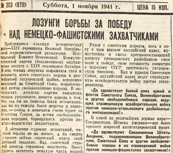 «Правда», 1 ноября 1941 года