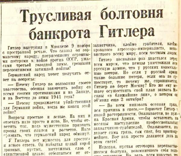 «Правда», 10 ноября 1941 года