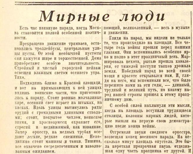 «Известия», 10 ноября 1945 года