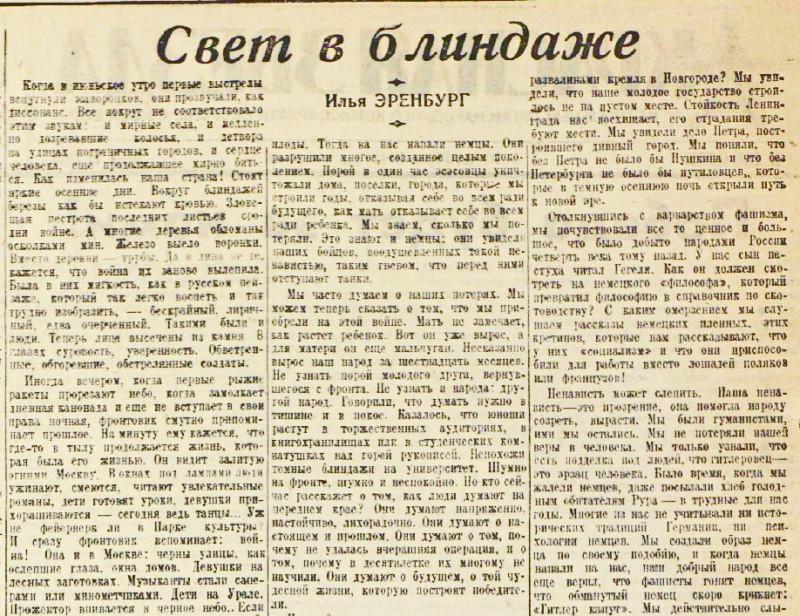 «Красная звезда», 10 ноября 1942 года