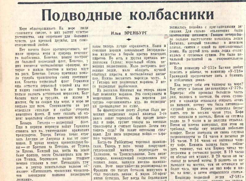 «Красный флот», 19 июля 1943 года
