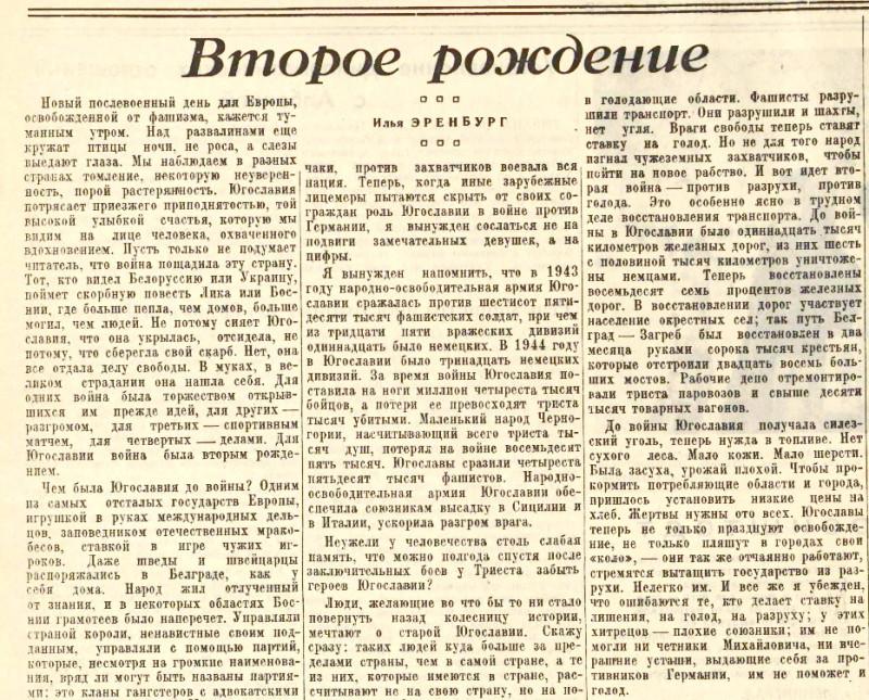 «Известия», 11 ноября 1945 года