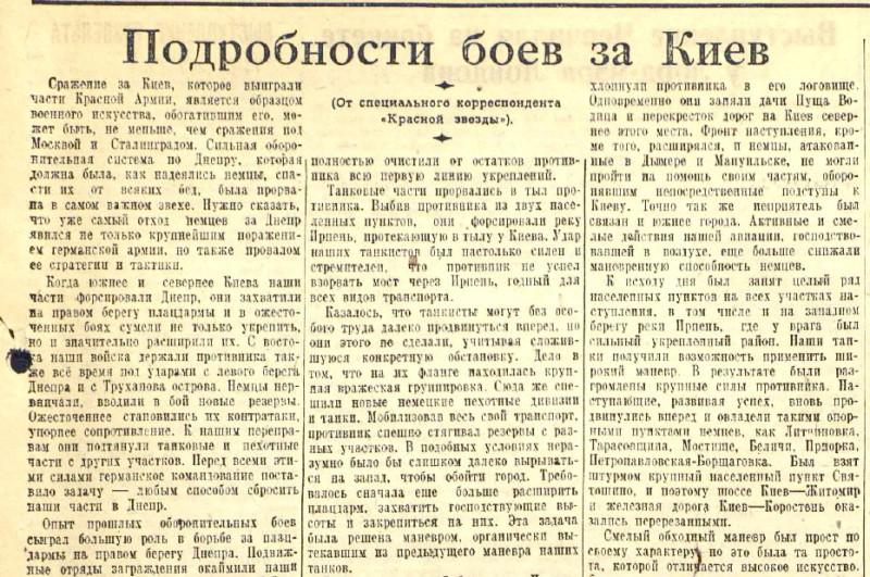 «Красная звезда», 11 ноября 1943 года