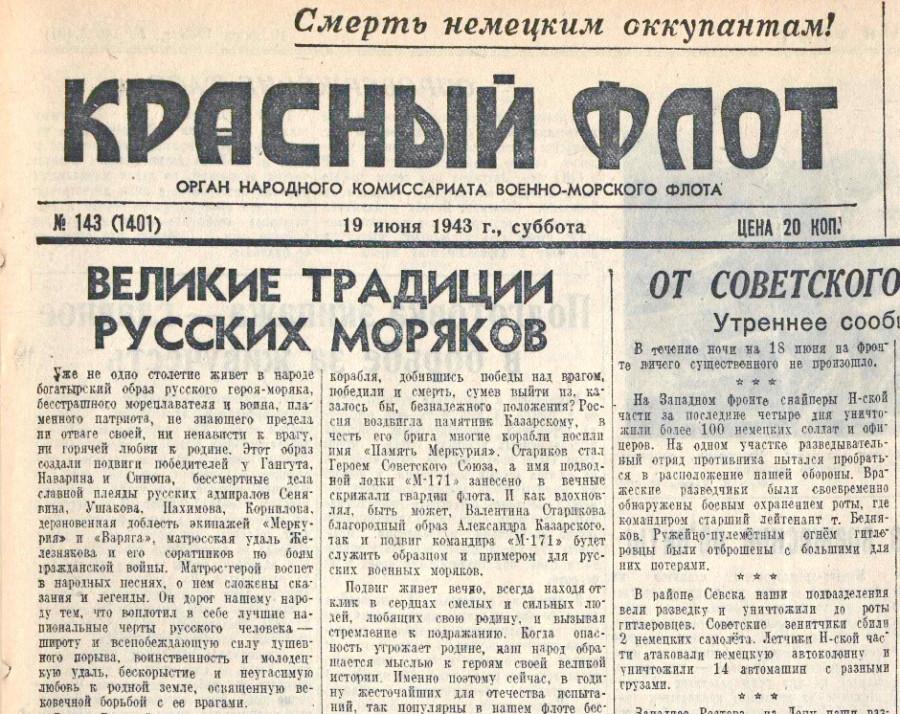 «Красный флот», 19 июня 1943 года