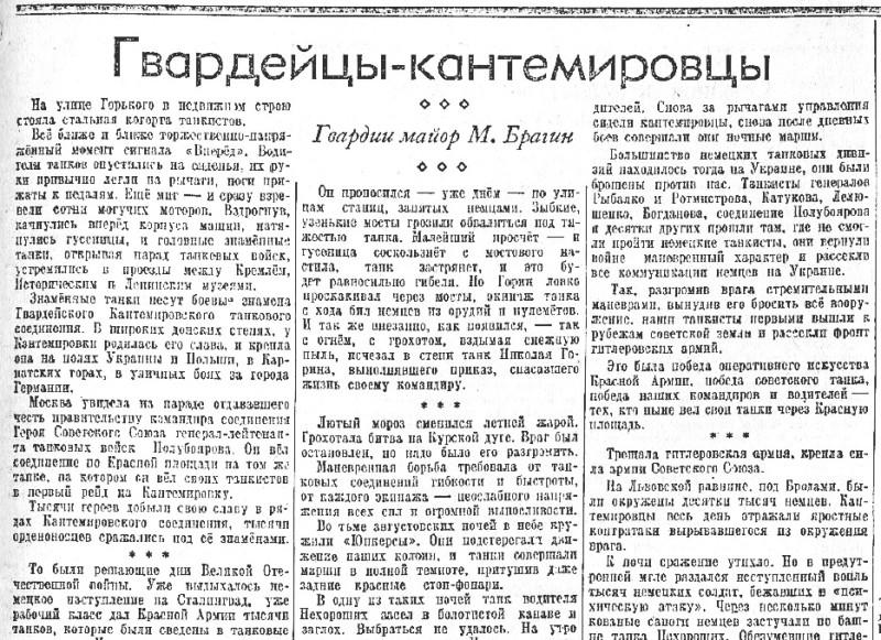 «Правда», 12 ноября 1945 года
