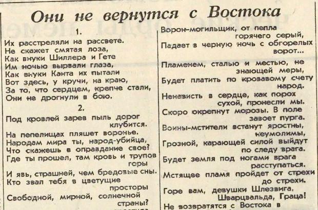 «Правда», 12 ноября 1941 года