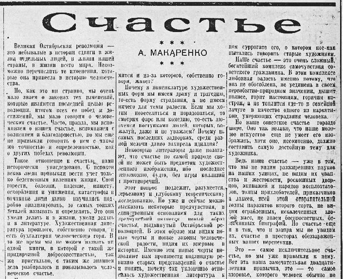«Известия», 7 ноября 1937 года