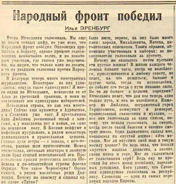 «Известия», 13 ноября 1945 года