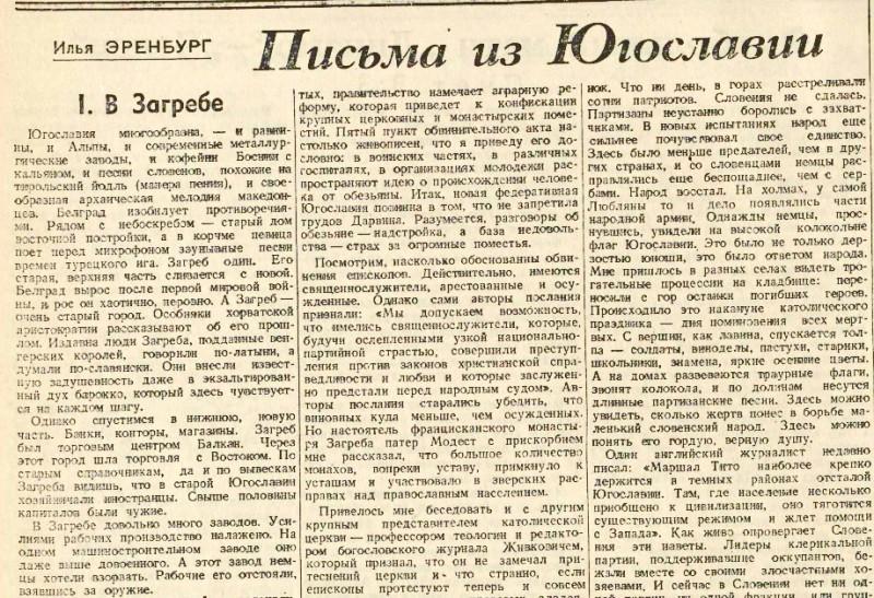 «Известия», 14 ноября 1945 года