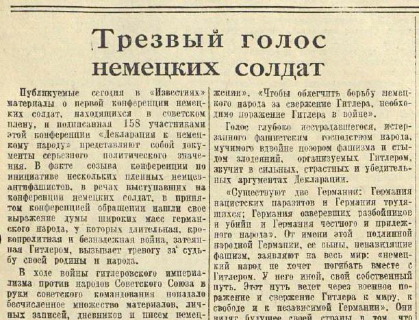«Известия», 15 ноября 1941 года