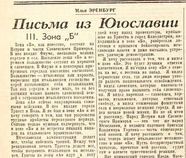 «Известия», 16 ноября 1945 года
