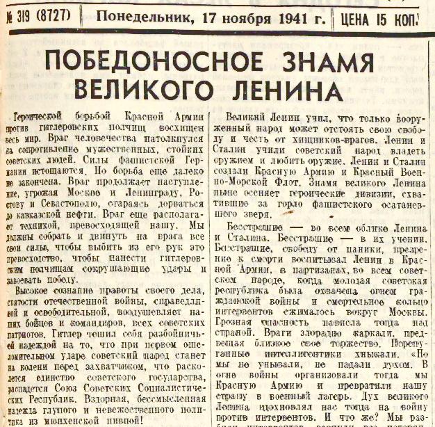 «Правда», 17 ноября 1941 года