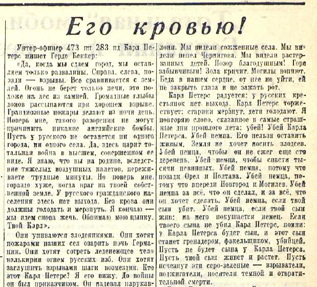 «Красная звезда», 18 ноября 1943 года