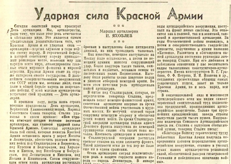 «Известия», 18 ноября 1945 года