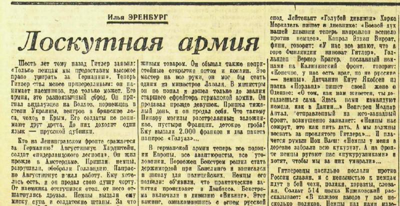 «Красная звезда», 22 апреля 1942 года