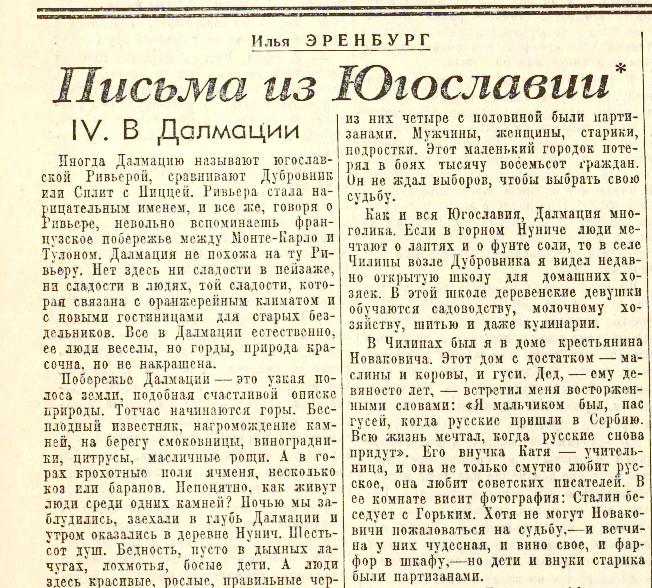 «Известия», 21 ноября 1945 года