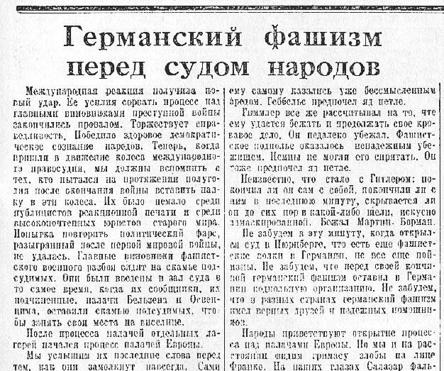 «Правда», 22 ноября 1945 года